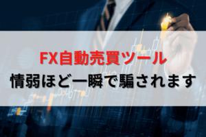 FXの自動売買ツールのセミナーは危険!騙される前にやめとけって話。
