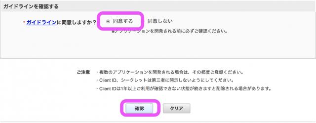 Yahoo! JAPANでID取得
