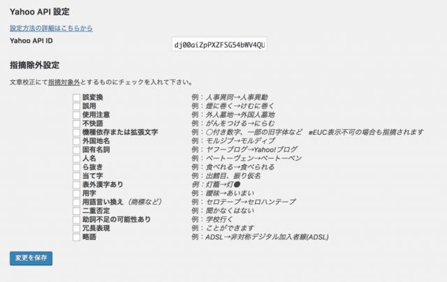 Yahoo APIの設定画面