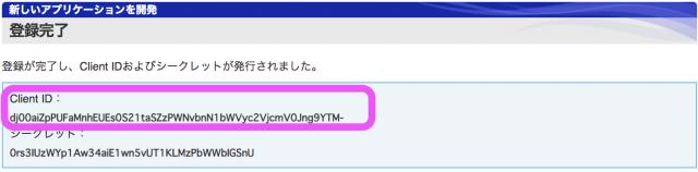 Yahoo! JAPANのID取得完了です