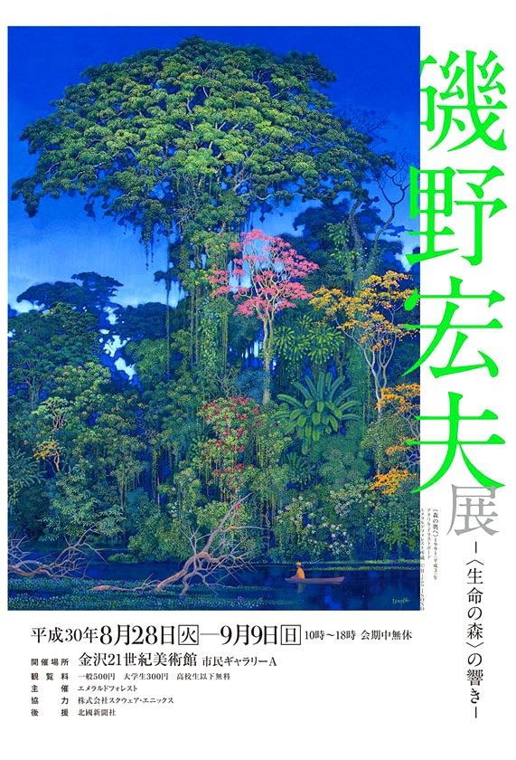 21世紀美術館の磯野宏夫展