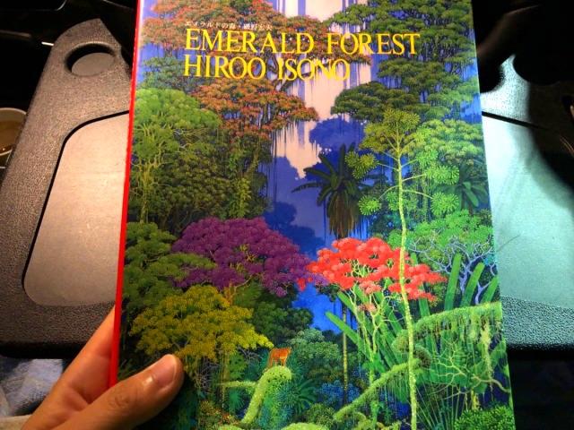 磯野宏夫「エメラルドの森」