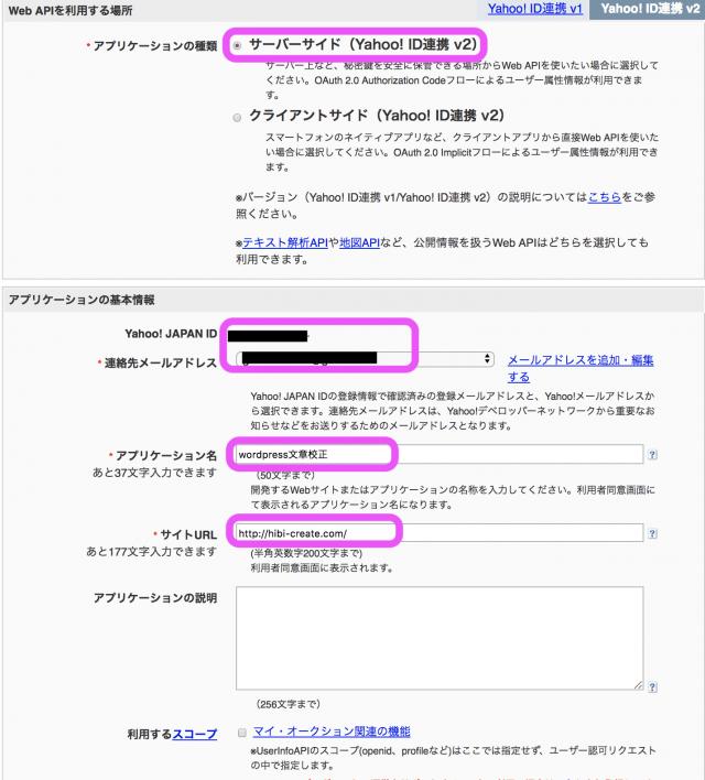 「Yahoo! JAPAN」のID取得