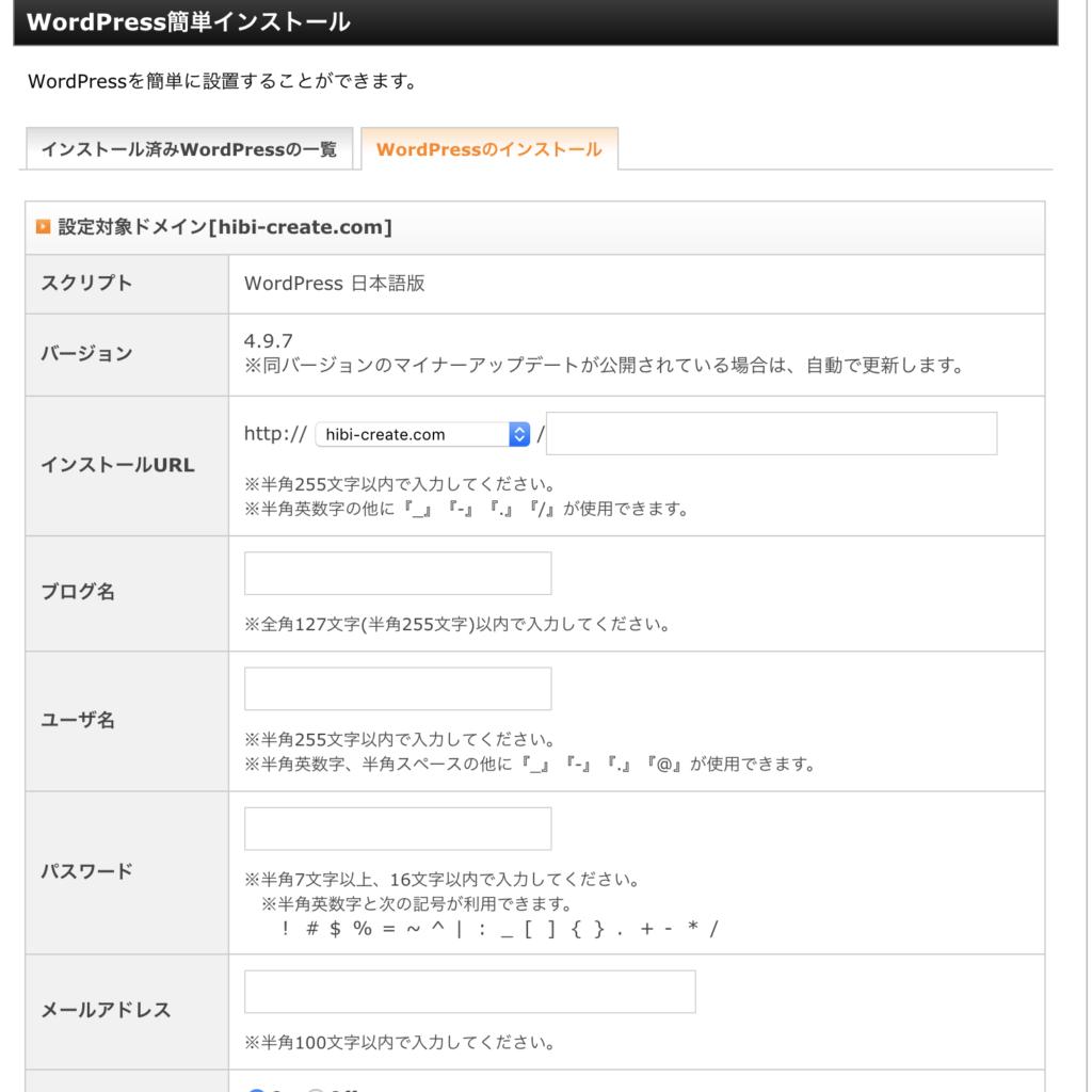 WordPress簡単インストール画面