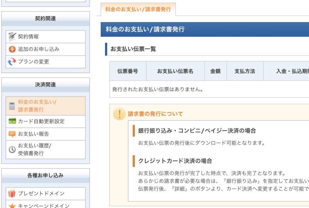 エックスサーバーの決済画面