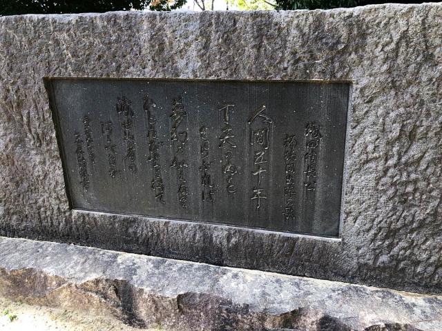 清洲城の石碑の敦盛