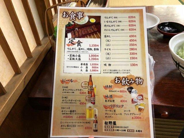 松野屋の食事メニュー