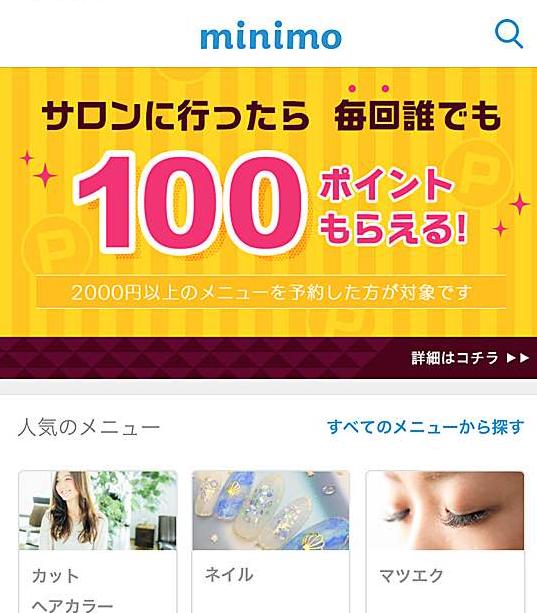 minimo(ミニモ)のTOP画面
