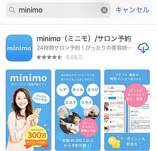 minimo(ミニモ)ダウンロード方法
