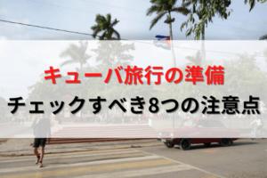 キューバ旅行の8つの注意点とは?トランジットとWi-fiは事前準備が必要!
