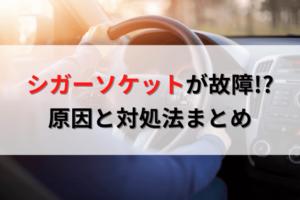 まさか故障?車のシガーソケットが使えない時の原因と対処方法