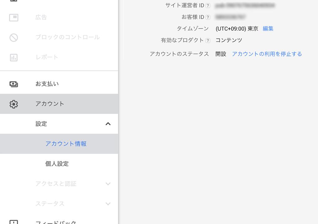 アドセンスのGoogleアカウントを変更する方法