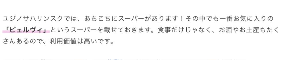 アドセンスNGワード具体例②