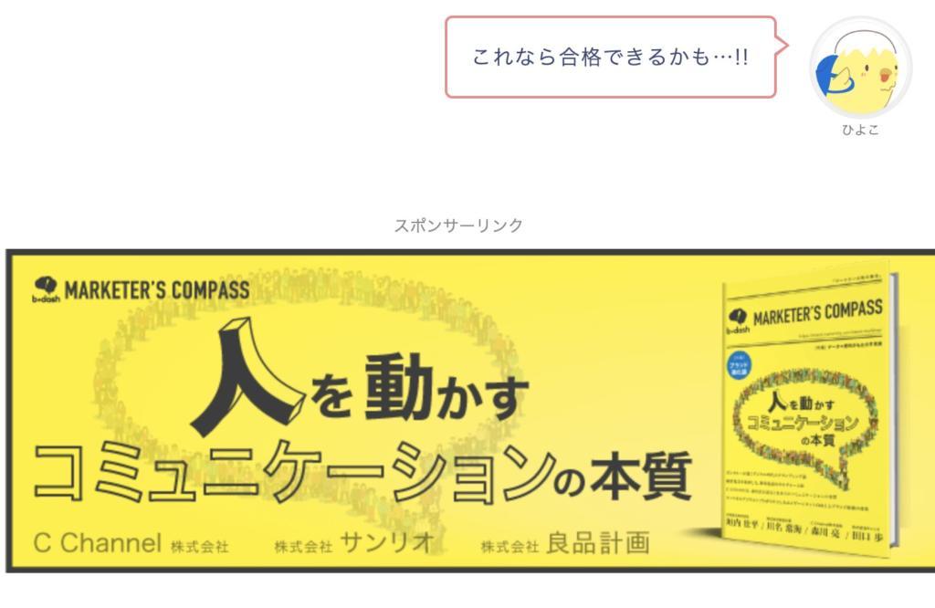 ディスプレイ広告(バナー広告)の具体例