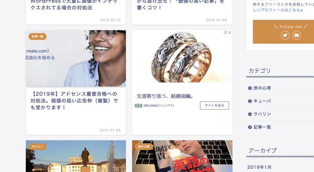 インフィード広告の具体例