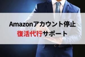Amazonアカウント停止&閉鎖 復活代行サポート|300件以上の復活実績