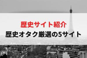 おすすめ歴史まとめサイト5選!歴史オタクが厳選してご紹介
