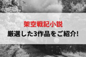 架空戦記小説のおすすめ3選!web小説まで幅広くご紹介するよ!