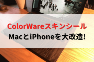 ColorWareのスキンシールでMacとiPhoneを大改造!日本からでも注文可能です♪