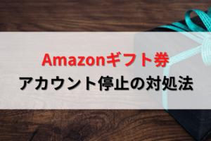 Amazonギフト券でアカウント停止が大流行!ログイン不能の方も必見です。