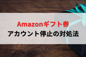 Amazonギフト券でアカウント停止!? ログインできない方は必見です。