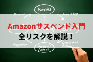 Amazonサスペンド対策入門|あらゆるリスク事例をご紹介!