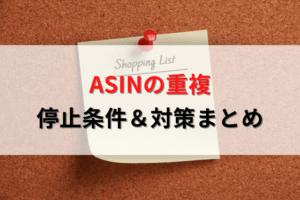 Amazon商品ページの不正(ASINの重複)は「外部出品ツール」が原因です。
