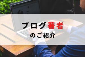 著者プロフィール|吉田航基についてご紹介します