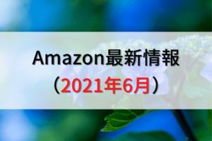 Amazon復活代行サポート最新情報(2021年6月版)
